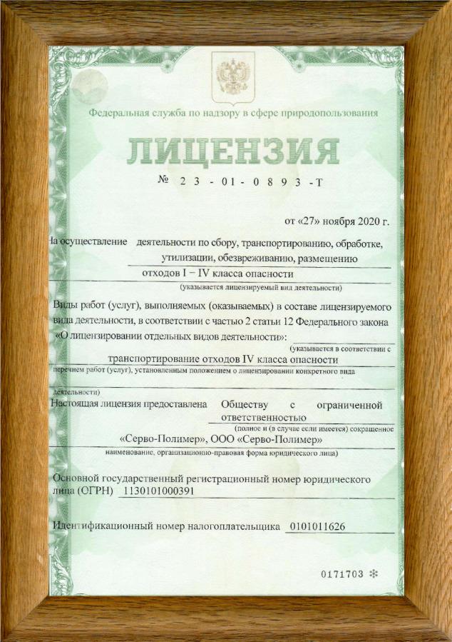 Изображение сертификата
